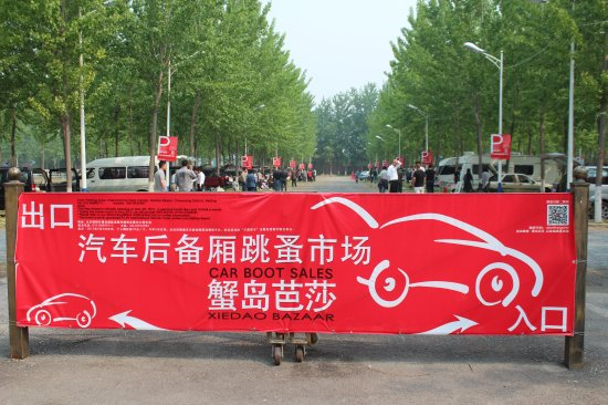 北京市蟹岛度假村房车营地